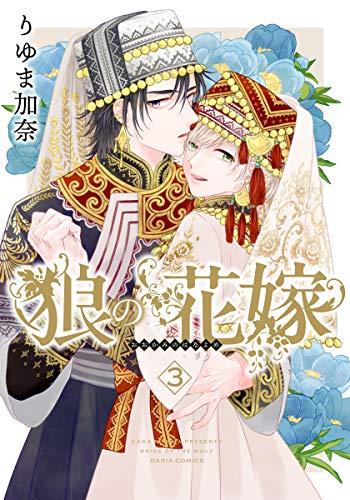 狼の花嫁 3 (ダリアコミックスe)