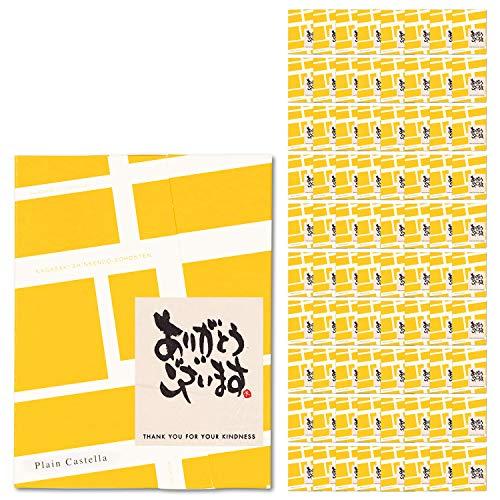 長崎心泉堂 プチギフト お菓子 幸せの黄色いカステラ 個包装 80個セット 〔「ありがとうございます」メッセージシール付き/退職や転勤の挨拶に〕 【和菓子 スイーツ プレセント 長崎カステラ】