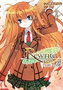 Rewrite:SIDE-B 2巻 表紙画像
