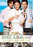 地中海式人生のレシピ[DVD]