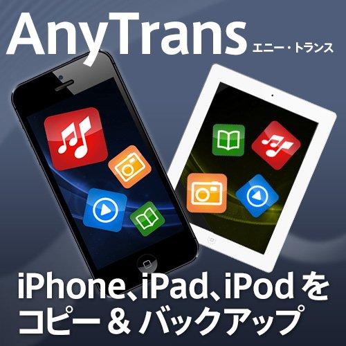 【iPhoneのデータをパソコンへ丸ごとバックアップ】AnyTrans 5 for Win 1ライセンス ダウンロード版