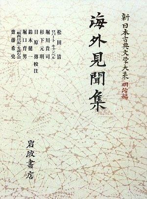 海外見聞集 (新日本古典文学大系 明治編)