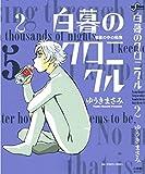 白暮のクロニクル (2) (ビッグコミックス)