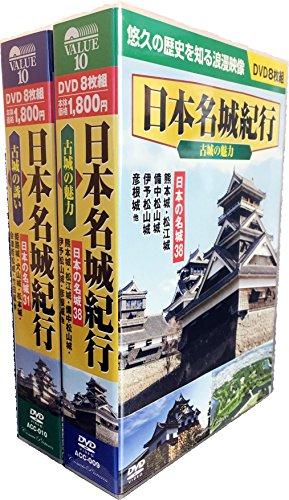日本 名城 紀行 全2巻 DVD16枚組 (ヨコハマレコード限定 特典DVD付)セット ACC-9-10