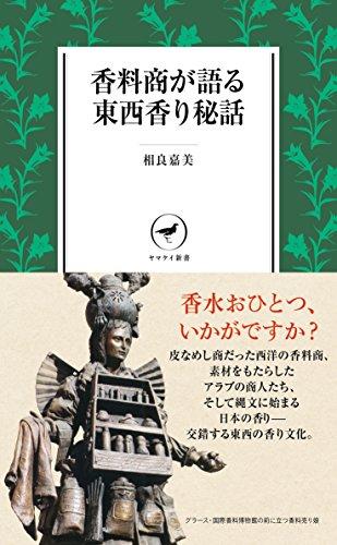 香料商が語る東西香り秘話 (ヤマケイ新書)