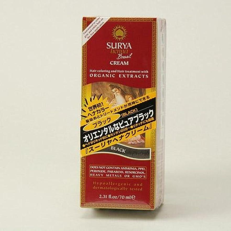 一口かどうか満了スーリヤ ヘナクリーム ブラック70ml (オリエンタルなピュアブラック)