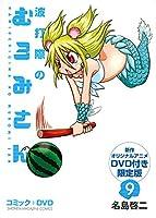 DVD付き 波打際のむろみさん(9)限定版 (講談社キャラクターズA)
