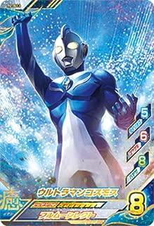 ウルトラマンフュージョンファイト! T2-013 ウルトラマンコスモス SR