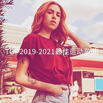 TOP2019-2021最佳运动歌曲