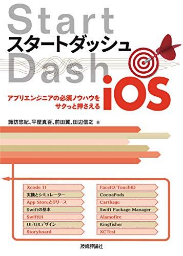 スタートダッシュiOS 〜アプリエンジニアの必須ノウハウをサクっと押さえる