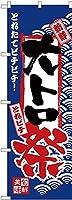 のぼり旗 大トロ祭 H-2386(受注生産)