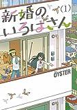 新婚のいろはさん(1) (アクションコミックス(月刊アクション))