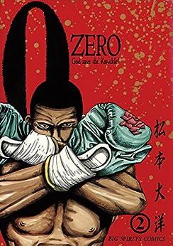 [松本大洋]のZERO(ゼロ)(2) (ビッグコミックス)