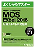 Microsoft Office Specialist Microsoft Excel 2016 対策テキスト& 問題集 (よく……