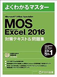 Microsoft Office Specialist Microsoft Excel 2016 対策テキスト&問題集 ((よくわかるマスター)