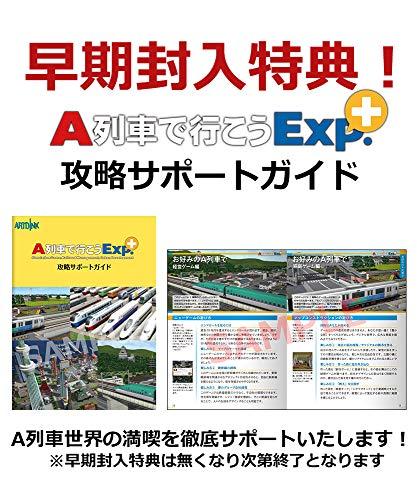 A列車で行こうExp.+(エクスプレスプラス)-PS4