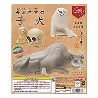 長沢芦雪の子犬 ART IN THE POCKET 全3種フルコンプセット キタンクラブ ガチャポン フィギュア いぬ イヌ 菱山 聡