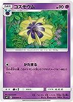 ポケモンカードゲーム SM12 038/095 コスモウム 超 (C コモン) 拡張パック オルタージェネシス
