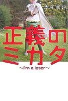 正義のミカタ―I'm a loser
