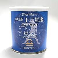 誕生日プレゼント 神戸珈琲 ドリップコーヒー KOBE十二星座ブレンドタイム(ハウスブレンド)90g(てんびん座)