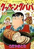 クッキングパパ コミック 全155冊セット