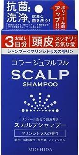 コラージュフルフル スカルプシャンプー マリンシトラスの香り 10mLX3包 (医薬部外品)