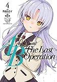 Angel Beats! -The Last Operation- 4 (電撃コミックスNEXT)