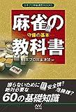 麻雀の教科書 -守備の基本- (日本プロ麻雀連盟BOOKS)