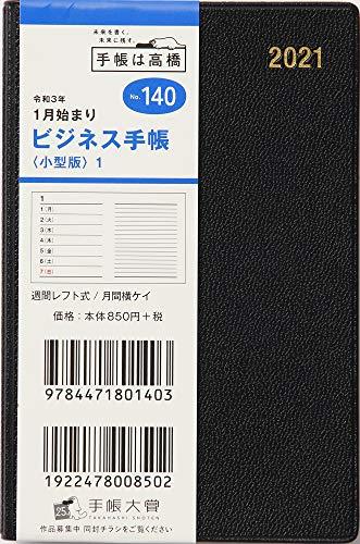 高橋手帳2021年ウィークリービジネス手帳小型版1黒No.140(2020年12月始まり)