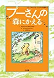 I return to the forest of Pooh (children Paperback) (2010) ISBN: 4092905432 [Japanese Import]