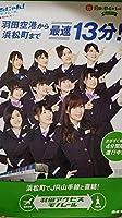 HKT48 非売品ポスター 東京モノレール