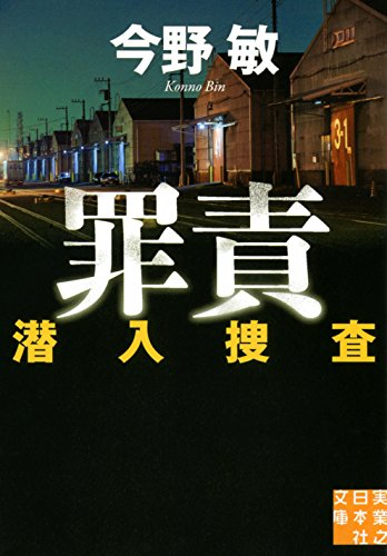 罪責―潜入捜査 (実業之日本社文庫)