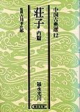 荘子 内篇 (朝日文庫 ち 3-12 中国古典選 12)