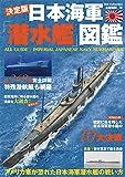日本海軍潜水艦図鑑 (DIA Collection)