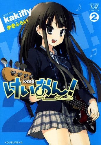 けいおん! 2巻 (まんがタイムKRコミックス)の詳細を見る