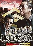 極道の紋章 総集編 PARTII[DVD]