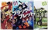 ブラック・ブレット コミック 1-3巻セット (電撃コミックスNEXT)