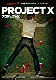 プロジェクトX[DVD]