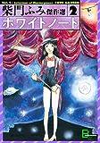 ホワイトノート 柴門ふみ傑作選2 (文春デジタル漫画館)