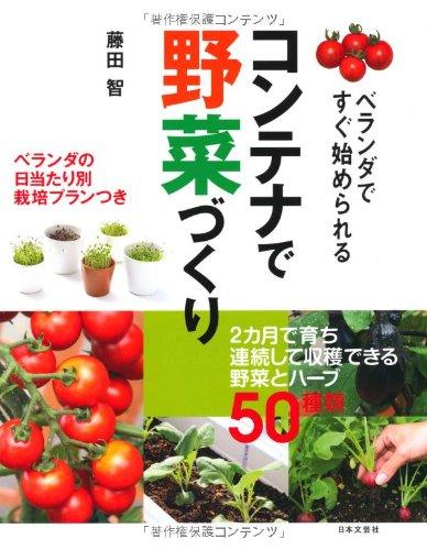 コンテナで野菜づくり―ベランダですぐ始められる ベランダの日当たり別栽培プランつき (実用 BEST BOOKS)