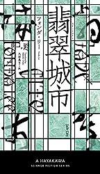 フォンダ・リー『翡翠城市』(早川書房)