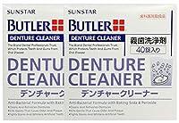 サンスター(SUNSTAR) バトラー(BUTLER) デンチャークリーナー #250P × 2個
