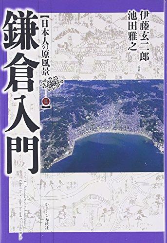 鎌倉入門 (日本人の原風景III)の詳細を見る