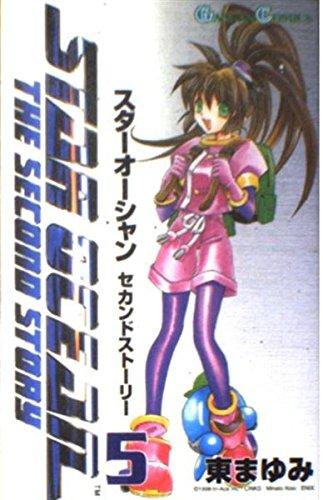 スターオーシャンセカンドストーリー (5) (ガンガンコミックス)