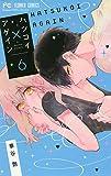 ハツコイ×アゲイン (6) (フラワーコミックス)