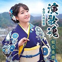 朝花美穂「演歌魂(台詞入)」の歌詞を収録したCDジャケット画像