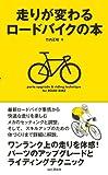 走りが変わるロードバイクの本