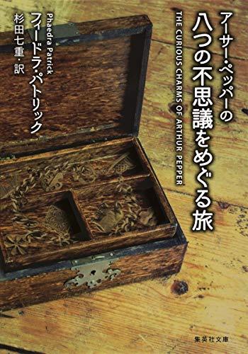 アーサー・ペッパーの八つの不思議をめぐる旅 (集英社文庫)