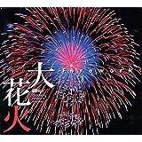 大花火 The Fireworks