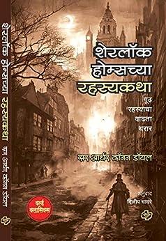 Sherlock Holmes chya Rahasyakatha (Marathi Edition) by [Sir Arthur Conan Doyle, Dileep Chaware]
